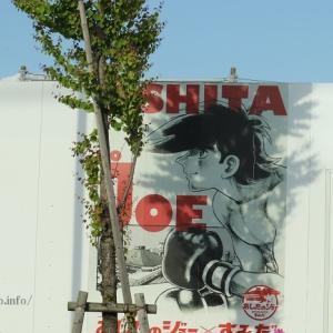 仮囲いに描かれた人気漫画の「あしたのジョー」が懐かしく?