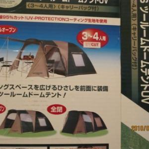 テントの遍歴 2010〜2020年