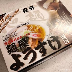そうだ、佐野ラーメン食べに行こう!
