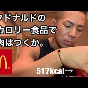 筋トレした後にマクドナルドでハンバーガー5個食うのが日課なんだがwwwww