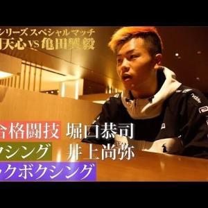 井上尚弥と堀口恭司がいる日本とかいう格闘大国wwwwww