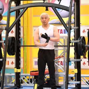 【朗報】松本人志が「炎の体育会TV」に電撃出演。肉体美を披露