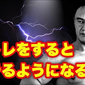 【テストステロン】筋トレをすると本当にモテるのか!?(明らかにモテます。)山本義徳氏の経験談も!