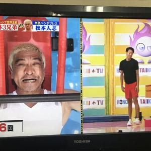 【朗報】松本人志さん、ベンチプレス95kgを26回も挙げてしまう。最強の中年だろこれw