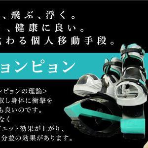 【朗報】日本企業、ナイキ「ピンク靴」を超えるランニングシューズを東京オリンピックに投入!!