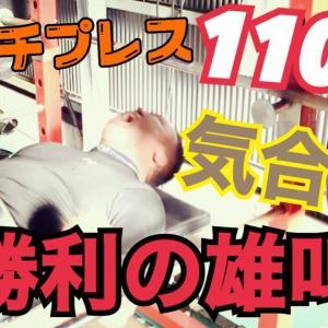 【悲報】ベンチプレス110kg挙げるワイ、ゴールドジムで小僧扱いされる