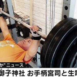 さい銭泥棒を撃退した宮司 空手歴10年、ベンチプレス130kgを上げる猛者