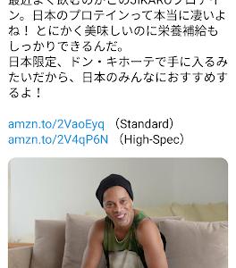 ロナウジーニョ「日本のプロテインは本当に凄い!とにかく旨いし、ドンキ限定なんだ!」