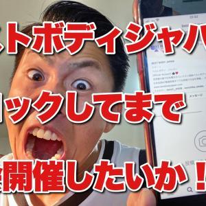 【炎上中】肉体美を競うベストボディ・ジャパン、土日に開催予定の地方大会(松江、 岡山)を強行。関東からの遠征も