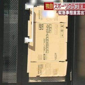 【悲報】「緊急事態後も営業、頭にきた」スポーツジムのドア蹴って壊す 43歳男逮捕