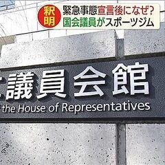 【特例】議員会館のスポーツジムは自粛要請の範囲外か 複数国会議員が緊急事態宣言後も利用