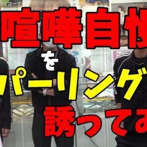 """「格闘家 VS 街の喧嘩自慢」動画がYouTubeを席巻中 """"#朝倉未来フォーマット""""が広がる理由とは"""