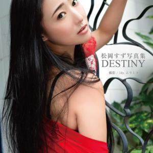 松岡すず(25)という顔と身体と声と存在がエッチなプレステージ所属女優wwwwwwww