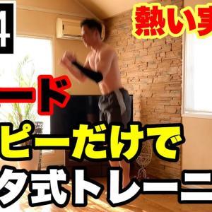 【朗報】最強の運動、バーピー+タバタ式HIITに決まる