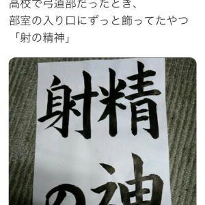 【悲報】ドスケベ弓道部員さん、エッチの事ばかり考えて鍛錬していた