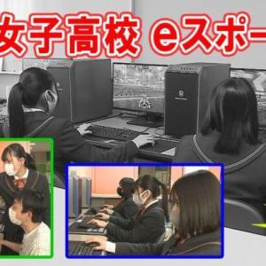 【朗報】女子高初の「eスポーツ部」設立 フォートナイトの練習へ