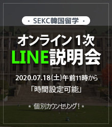 《オンライン1次説明会!!》7/18(土) 韓国留学説明会のご案内