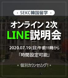 《オンライン2次説明会!!》7/19(日) 韓国留学説明会のご案内