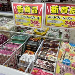 【業スー】大人気のアレから新商品が出た♡お味はいかに…!?