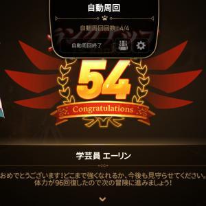 【エピックセブン】 2020/06/08 プレイ日記