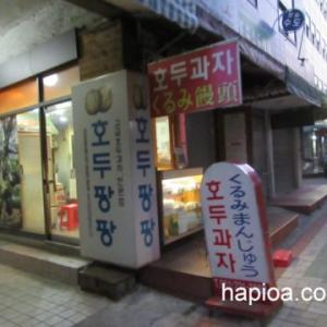 釜山で買いたかった! くるみ饅頭 ホドゥパンパン