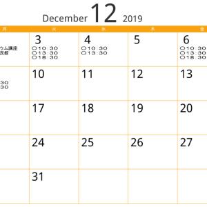 12月のレッスンスケジュールと今月のトイプードルブラン