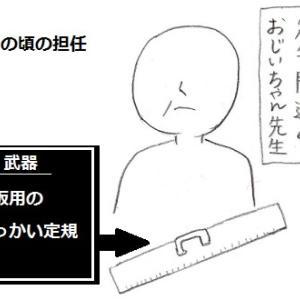 体罰先生と追い詰める先生②(精神的に追い詰めらる)
