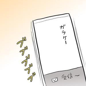 ふざけた迷惑メール~その間私死んでたん?~