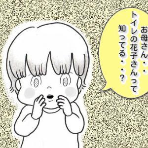 トイレの花子の乱(前編)