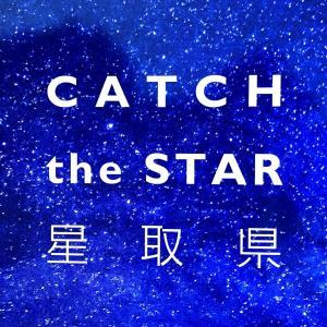 星取県と水瓶座満月〜恒星は自ら手を伸ばした者の上に降りそそぐ。