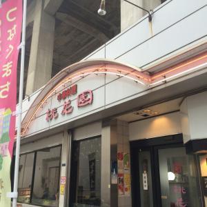 昭和食堂探訪 王子 桃花園