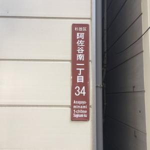 街訪 杉並区阿佐ヶ谷~荻窪(オシャレな昔が残る街)