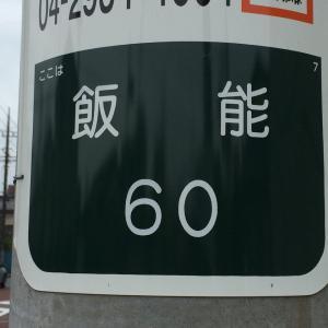 街訪 埼玉県飯能市 (明治・大正を駆け抜けたものが見れる街)