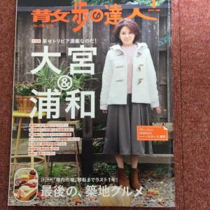 今月のバイブル (散歩の達人) 2015.12