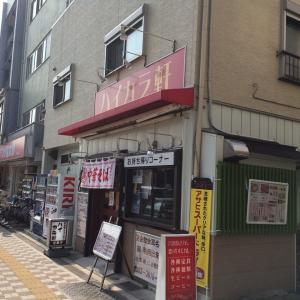 昭和食堂探訪 小村井 ハイカラ軒