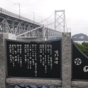 皆さんご存じですか大鳴門道路橋に鉄道走行計画