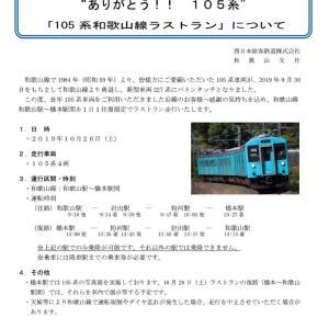 情報 10/26に ありがとう105系和歌山線ラストラン運転