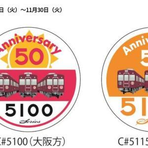 情報  阪急電車5100系明日から50周年記念マーク付走行
