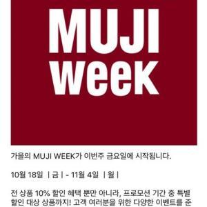 韓国の無印良品『MUJI』、良品週間ならぬ『MUJI WEEK』スタート!