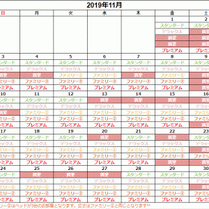 2019年11月~2020年3月❋空室状況更新