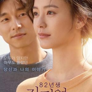 日本でも話題の小説『82年生まれ、キム・ジヨン』、韓国で映画公開!