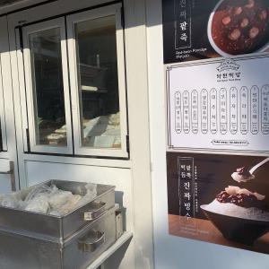 韓国でおいしいお餅を食べるなら♪