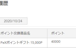 Toluna(トルーナ) 40,000ポイント交換