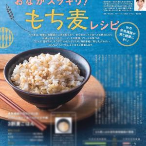 【雑誌掲載】週刊女性 お腹スッキリ!もち麦レシピ