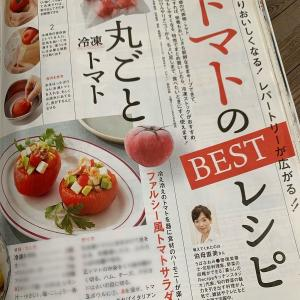 【雑誌掲載:週刊女性】冷凍トマトBESTレシピ