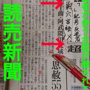 読売新聞 写真