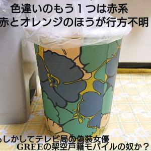 Nippon TV-兵庫県川西市-大阪府豊能町-GREE━Rakuten━架空戸籍モバイル