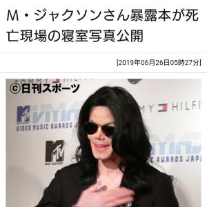 Mr.Michael Jackson 死亡偽造番組 偽造画像を作成してまで反逆TV