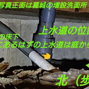 編集中 水道管