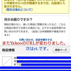【業務連絡】再びYahooのURL変化
